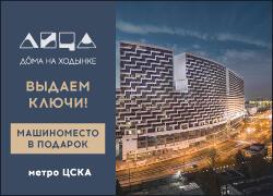 Готовые квартиры на Ходынке, 10 мин м. ЦСКА Машиноместо в подарок!